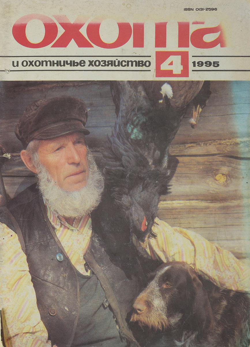 Фото - Журнал Охота и охотничье хозяйство. № 4, 1995 год бертон жан охотничье оружие мира