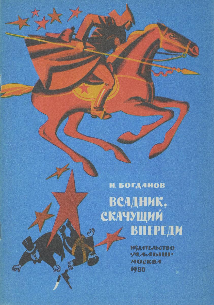 Николай Богданов Всадник, скачущий впереди николай богданов анатолий соболев николай дубов когда я был вожатым грозовая степь огни на реке