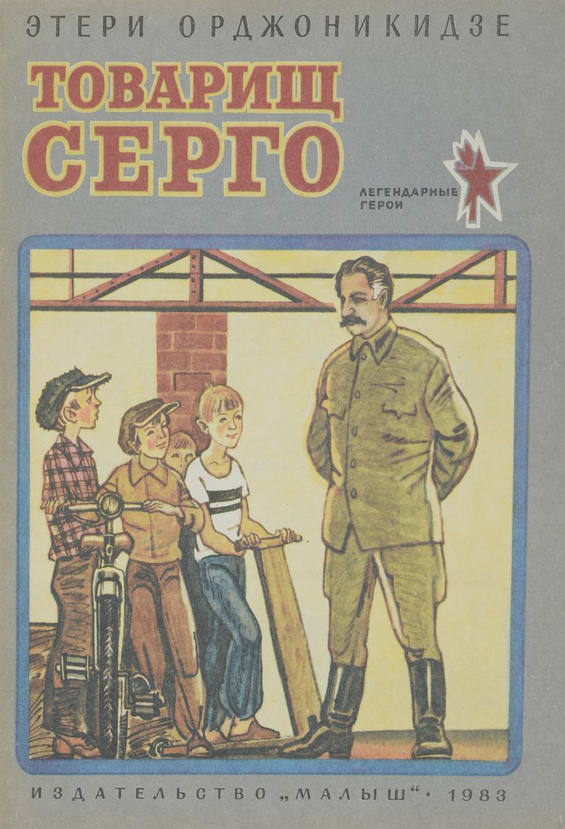 Товарищ Серго г к орджоникидзе серго биография