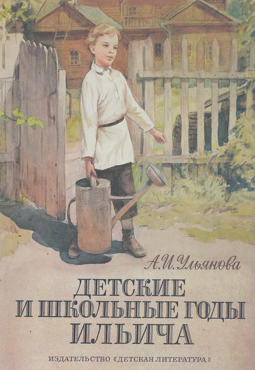 Анна Ульянова Детские и школьные годы Ильича