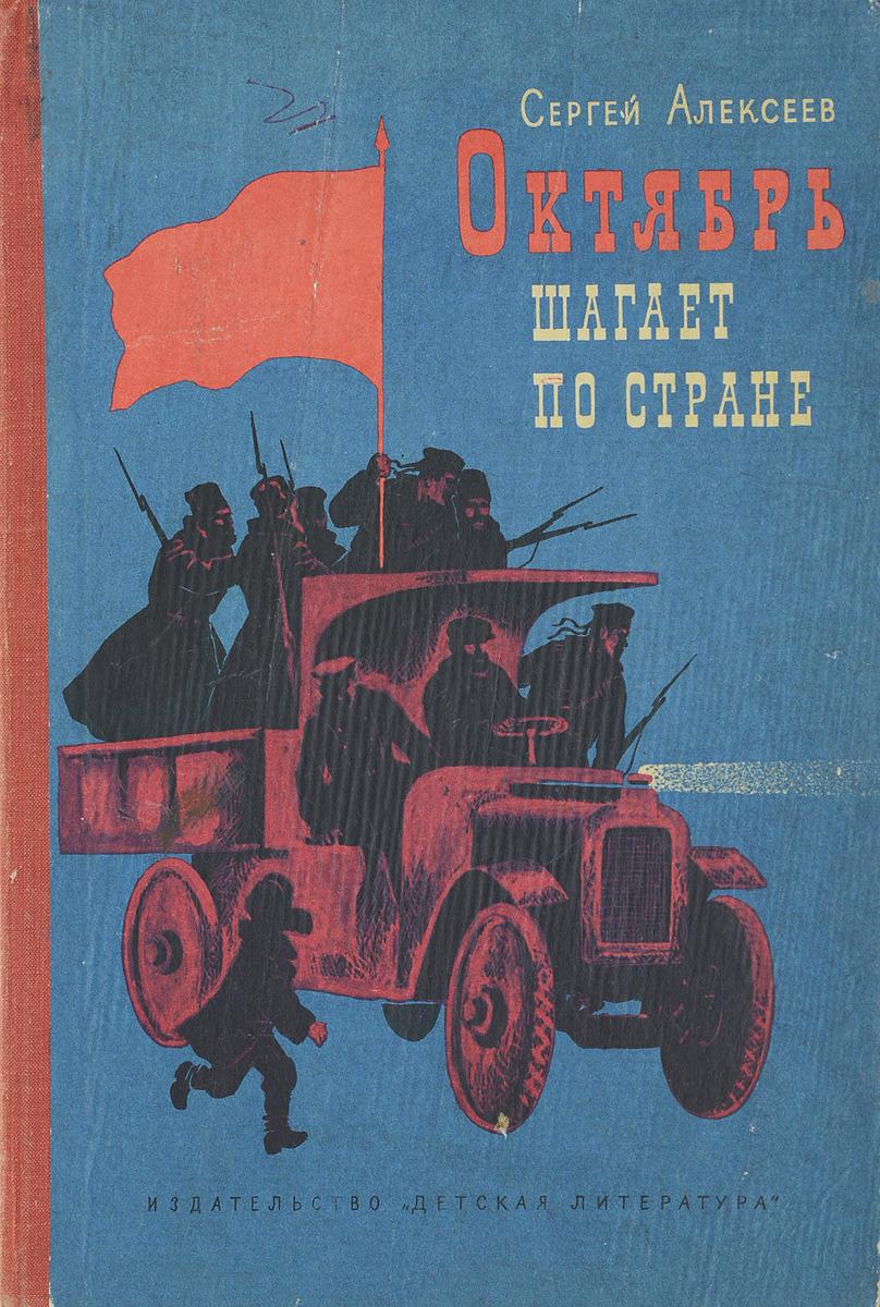 Сергей Алексеев Октябрь шагает по стране детская литература рассказы