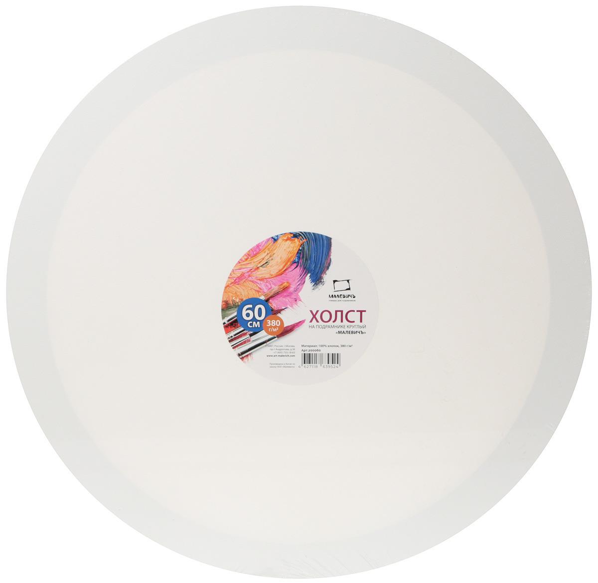 Холст Малевичъ на подрамнике круглый, 200060, белый, диаметр 60 см