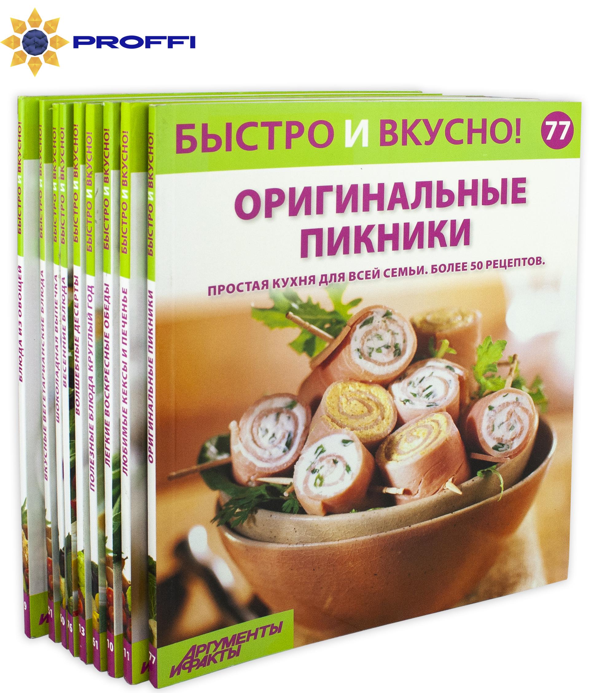 Набор книг Быстро и вкусно 9 шт