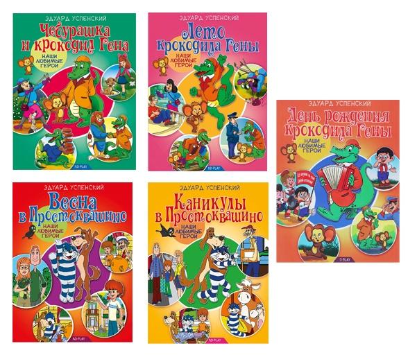 Наши любимые герои (комплект из 5 книг)