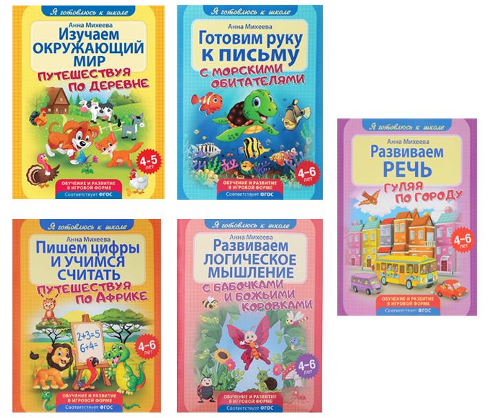 Серия Я готовлюсь к школе (комплект из 5 книг) дикие животные логика окружающий мир развитие речи готовим руку готовимся к школе пишем буквы рисуем легко комплект из 8 книг