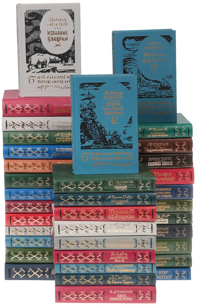 Серия Библиотека приключений продолжается... (комплект из 36 книг) серия книга за книгой комплект из 36 книг