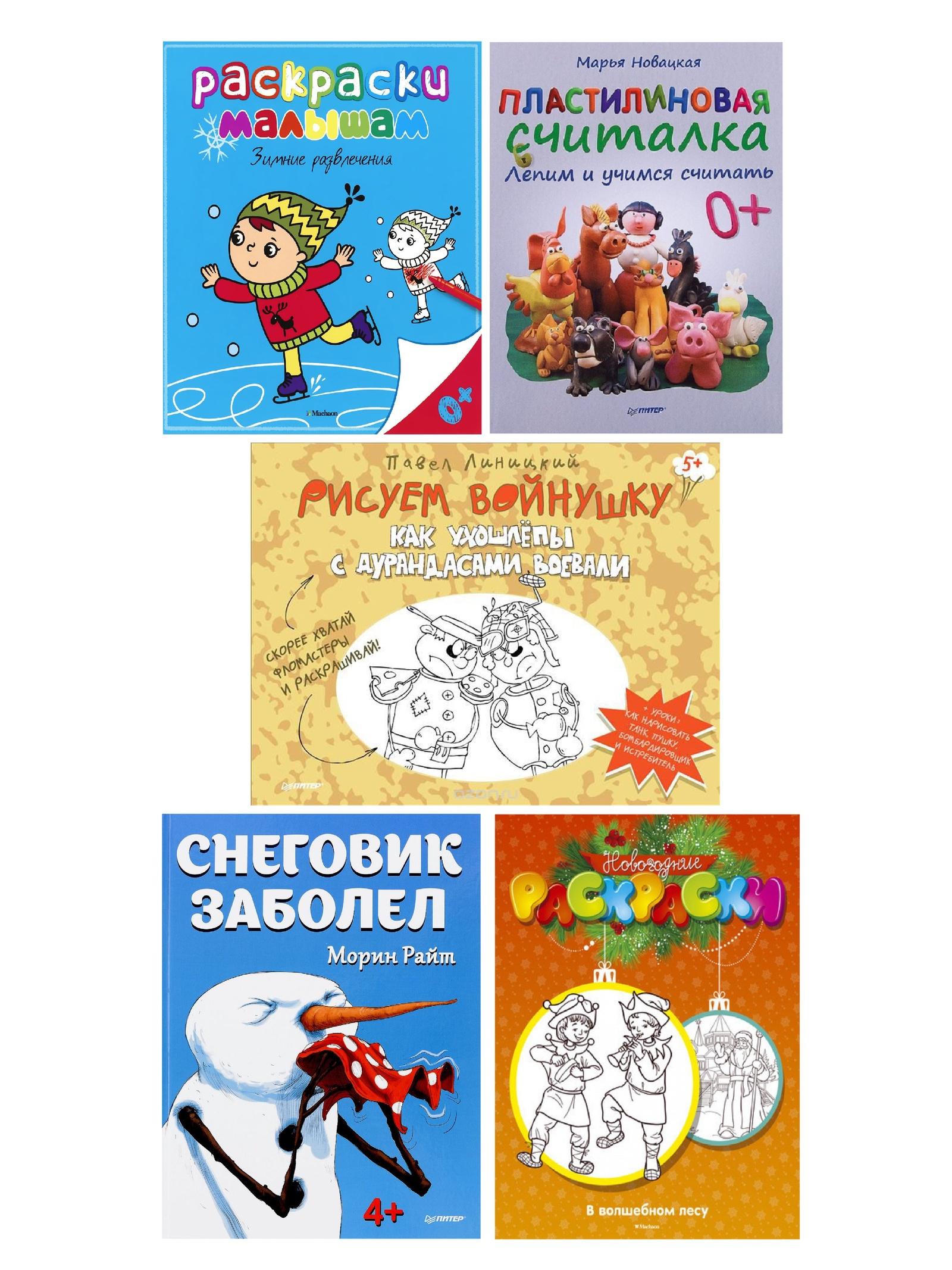 М. Райт, Марья Новацкая Набор из 5 детских книг «Творчество для детей» - раскраски, книги для детей, книга для рисования и развития фантазии, а также изготовление поделок из пластилина - промо-цена
