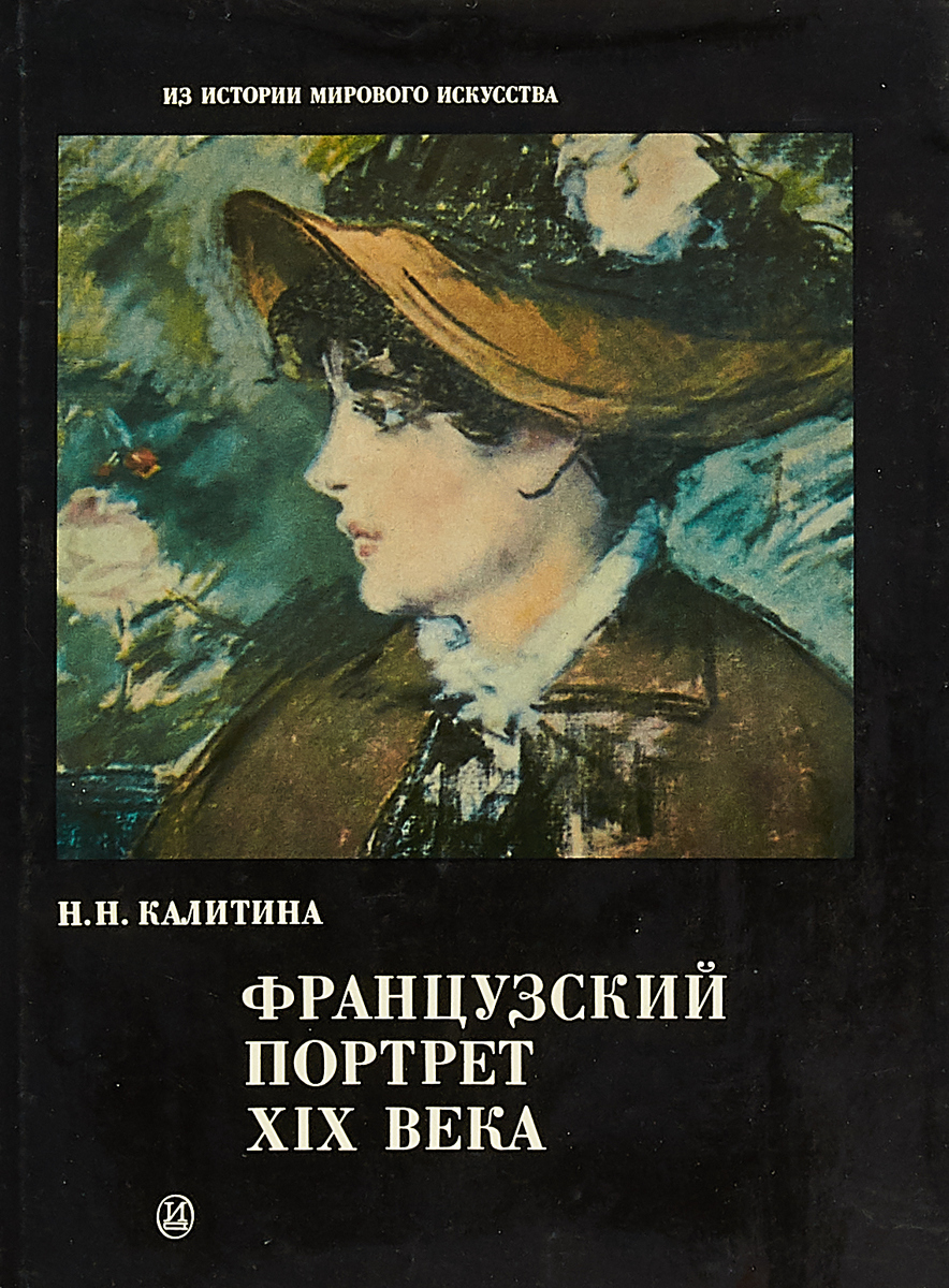 Francuzskij-portret-XIX-veka-148956056