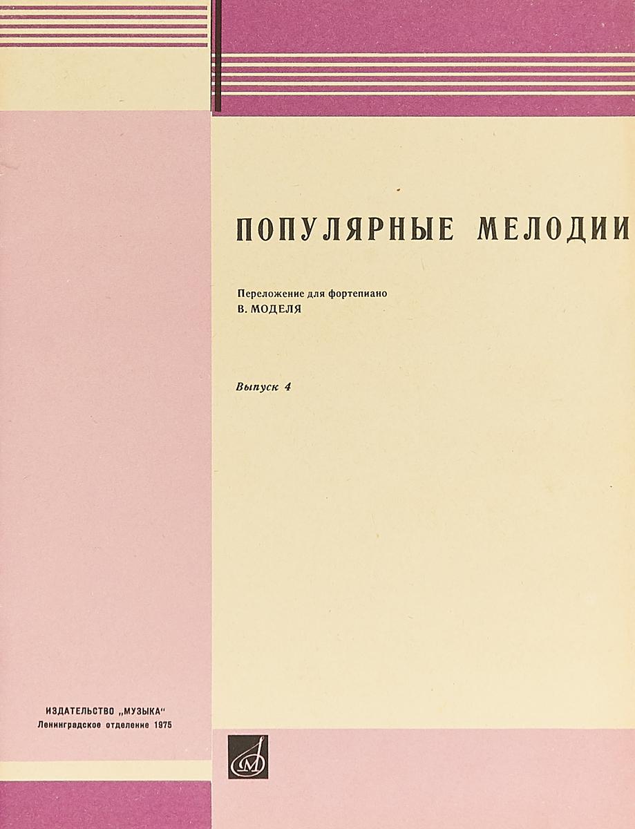 Популярные мелодии. Выпуск 4