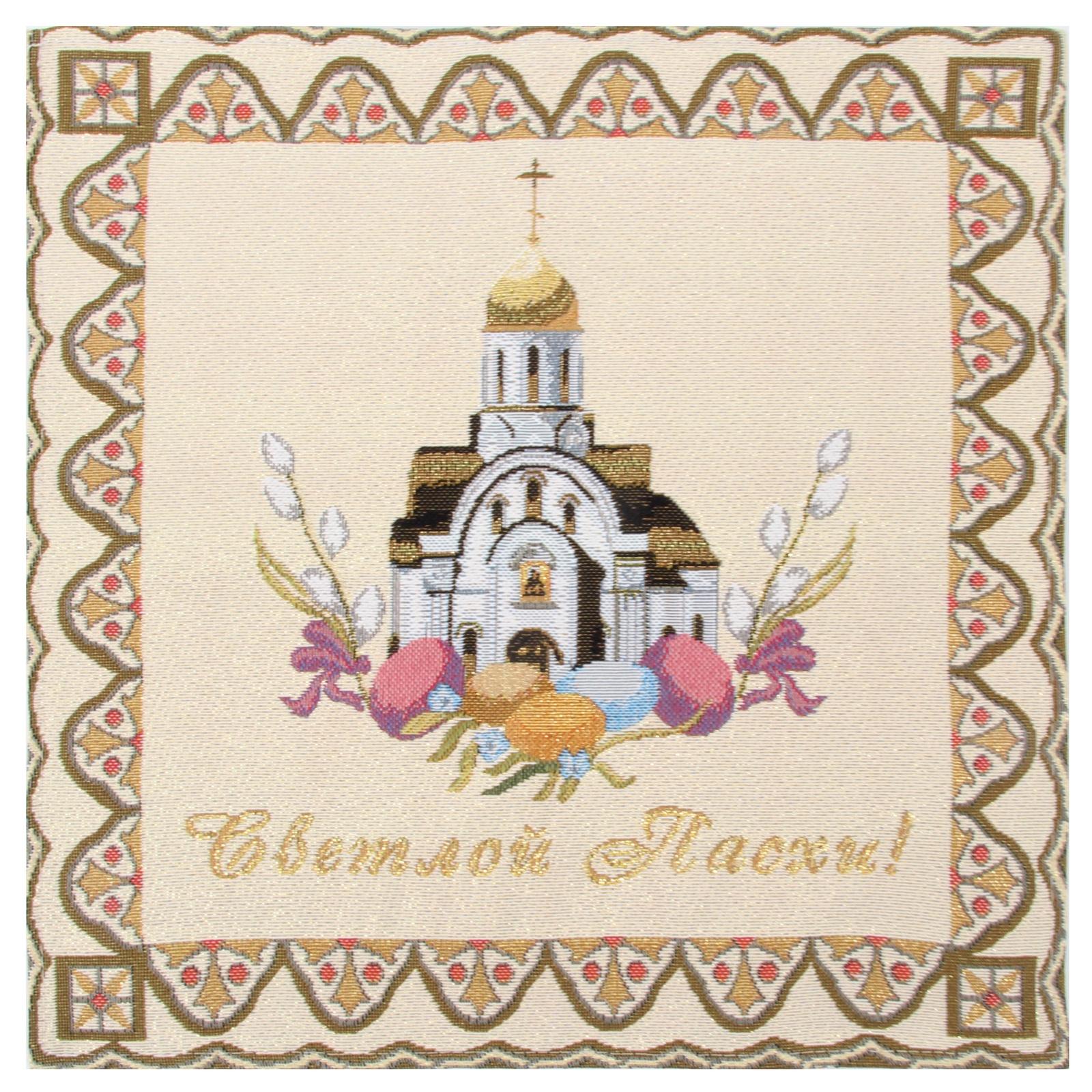 цена на Салфетка столовая Рапира СВЕТЛОЙ ПАСХИ(храм), 949, Гобелен