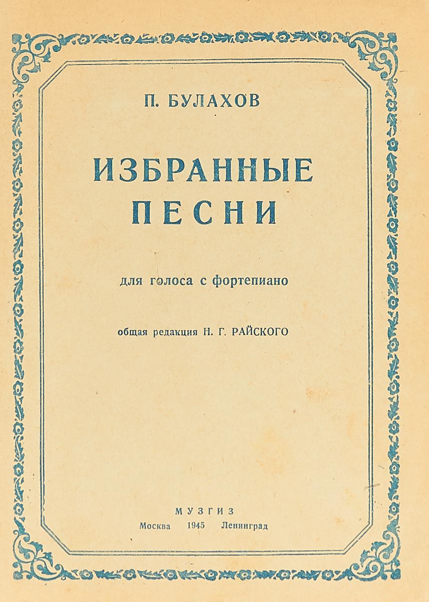 П. Булахов Избранные песни для голоса с фортепиано