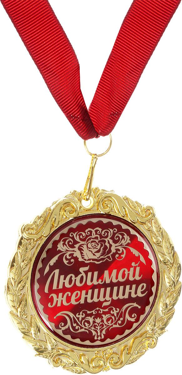 """Медаль сувенирная """"Любимая женщина"""", 531918, красный, золотистый, диаметр 7 см"""
