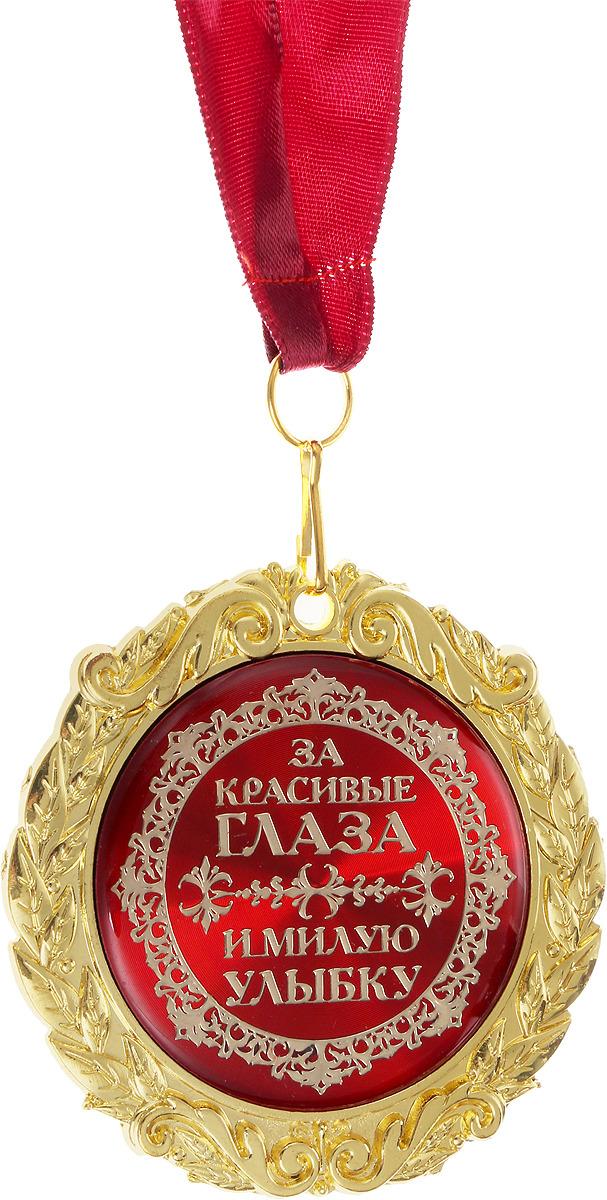"""Медаль сувенирная """"За красивые глаза и милую улыбку"""", 586124, красный, золотистый, диаметр 7 см"""
