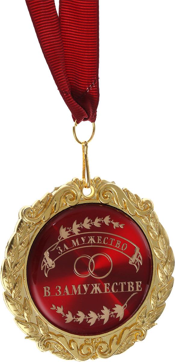 """Медаль сувенирная """"За мужество в замужестве"""", 486546, красный, золотистый, диаметр 9 см"""
