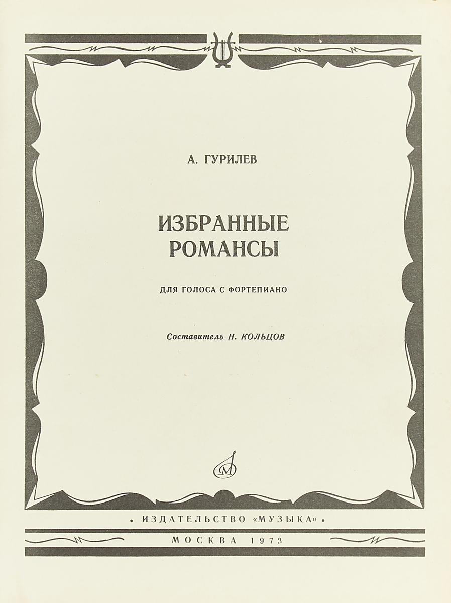 А. Гурилев Избранные романсы. Дляголоса с фортепиано а с пушкин я помню чудное мгновенье…