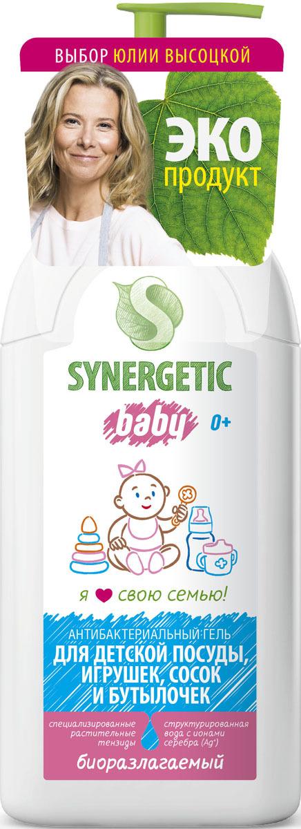 """Гель для мытья детской посуды, игрушек, сосок и бутылочек """"Synergetic"""", антибактериальный, 500 мл"""