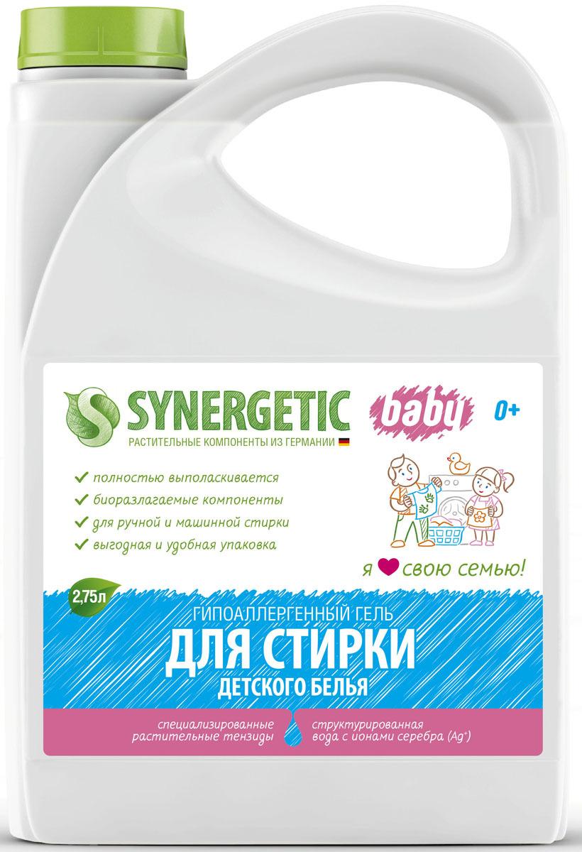 Средство для стирки детского белья Synergetic, 2,75 л средство для чистки барабанов стиральных машин nagara 5 х 4 5 г