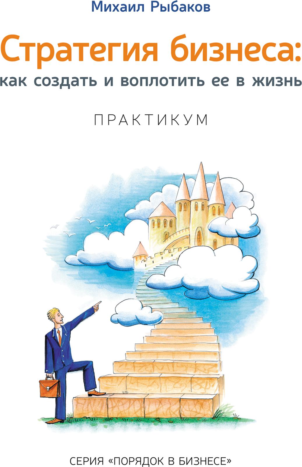 Михаил Рыбаков Стратегия бизнеса. Как создать и воплотить ее в жизнь