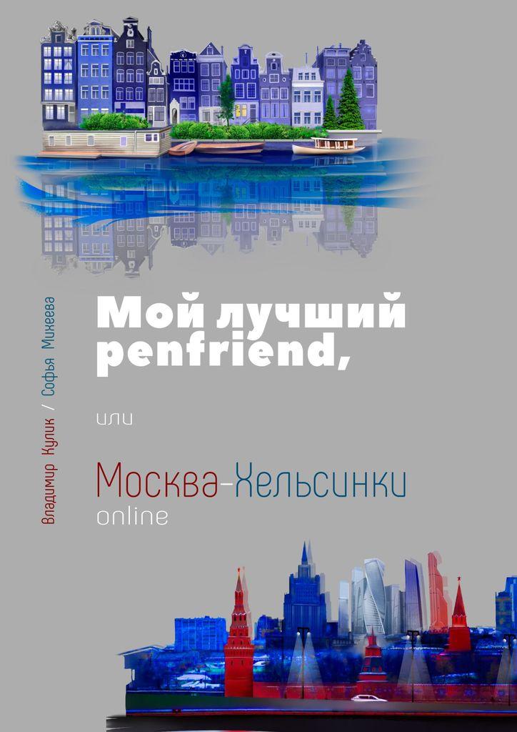 Кулик Владимир , Михеева Софья Мой лучший penfriend, или Москва-Хельсинки онлайн сантехника онлайн москва
