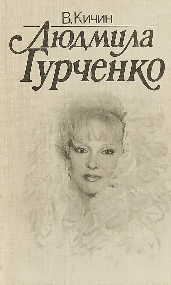 Валерий Кичин Людмила Гурченко
