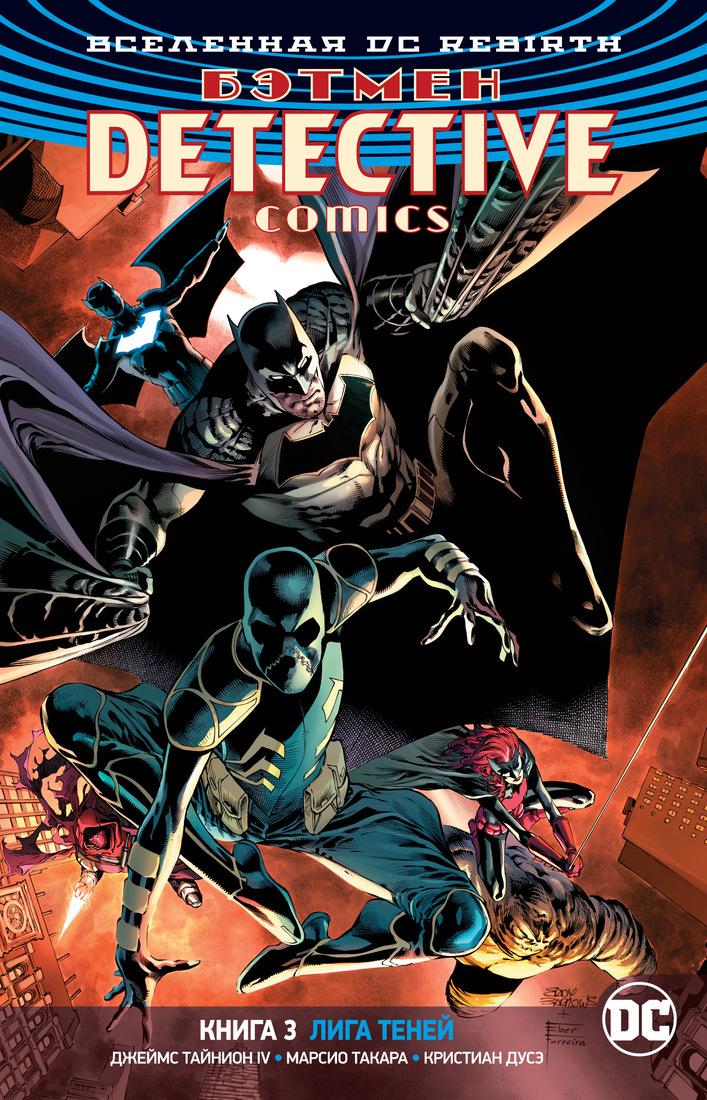 Тайнион IV Джеймс Вселенная DC. Rebirth. Бэтмен. Detective Comics. Книга 3. Лига Теней тайнион iv д бэтмен detective comics книга 1 восстание бэтменов графический роман