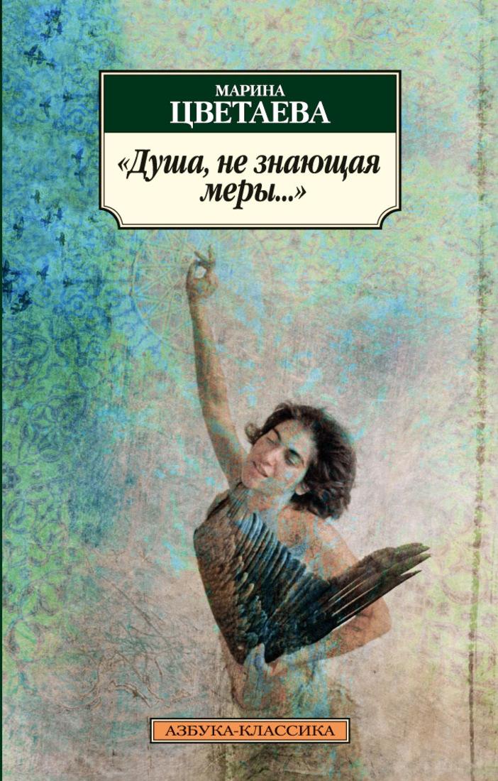 "Книга ""Душа, не знающая меры..."". Марина Цветаева"