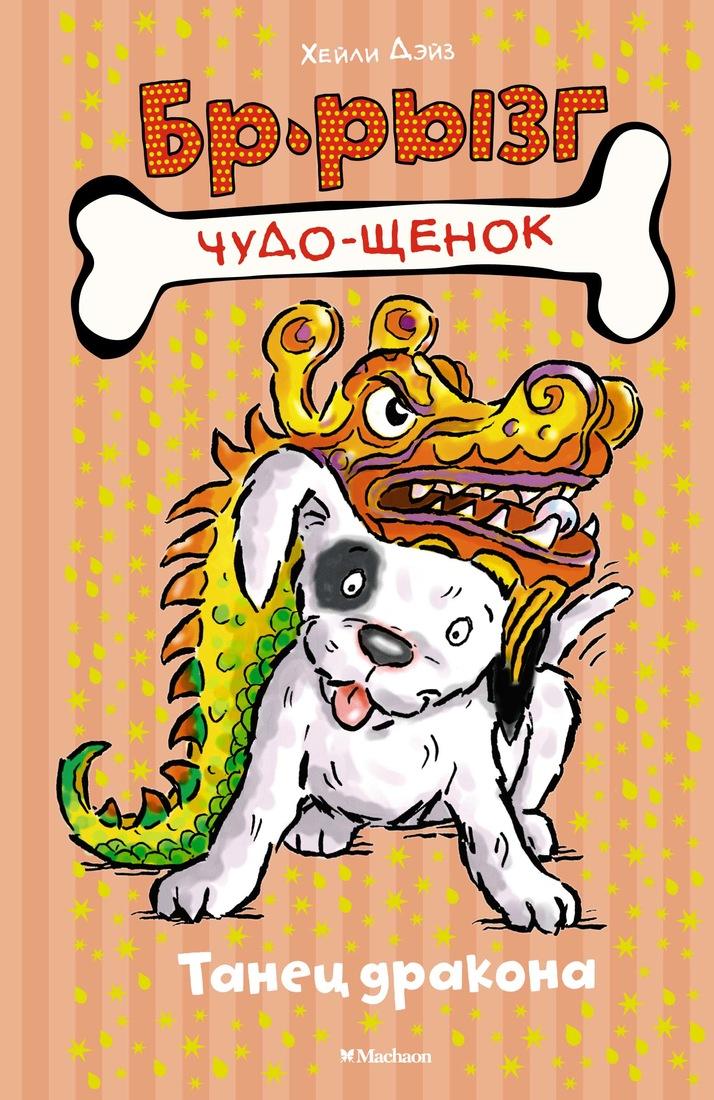 Хейли Дэйз Танец дракона
