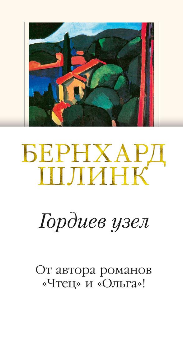 Гордиев узел, Бернхард Шлинк