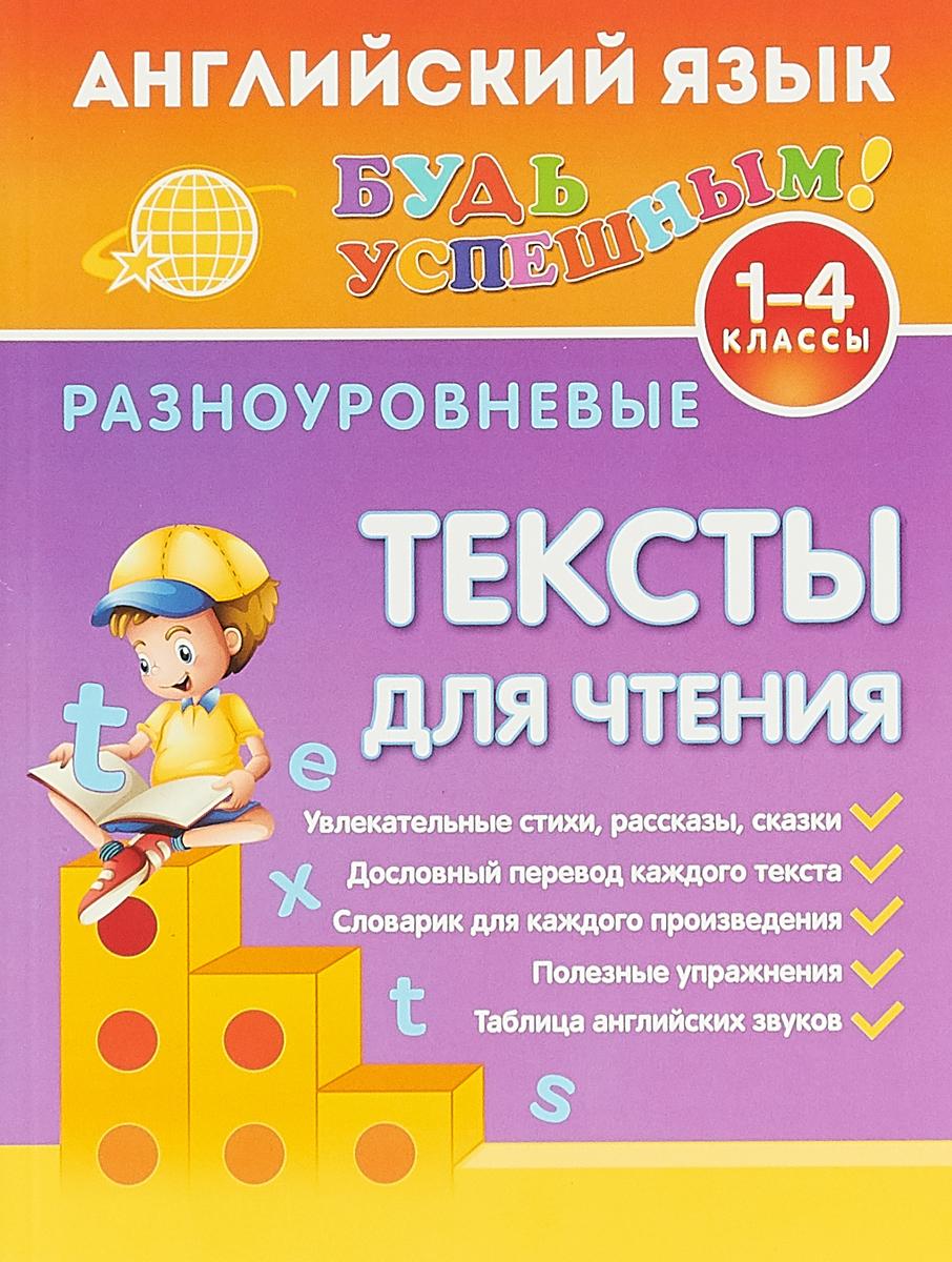 Л. А. Зиновьева Английский язык для 1-4 классов. Разноуровневые тексты для чтения