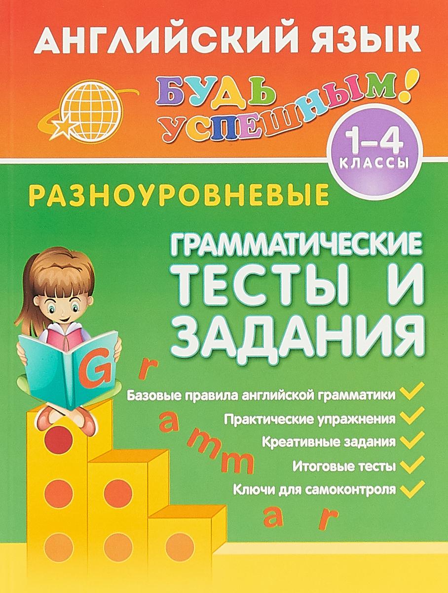 Ю. В. Чимирис Английский язык для 1-4 классов. Грамматические тексты и задания чимирис ю английский язык 1 4 классы разноуровневые грамматические тексты и задания