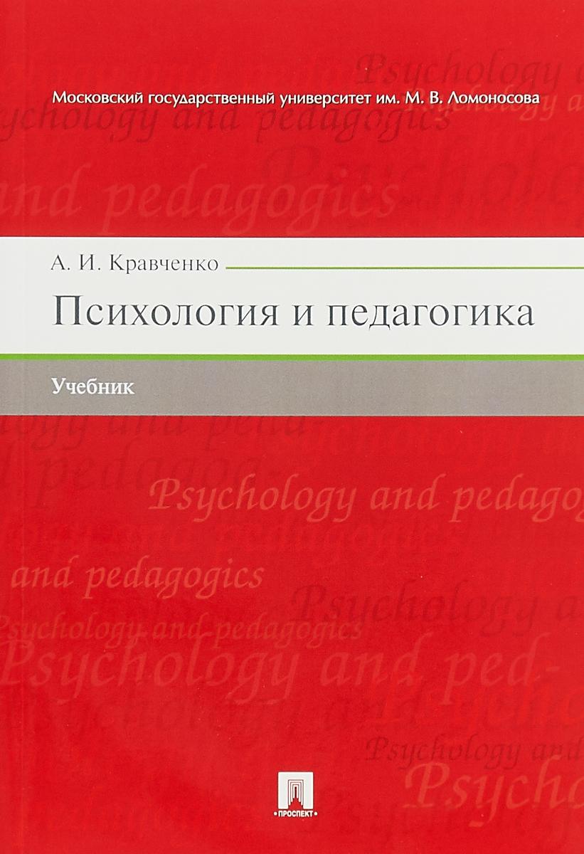 Психология и педагогика. Учебник | Кравченко Альберт Иванович