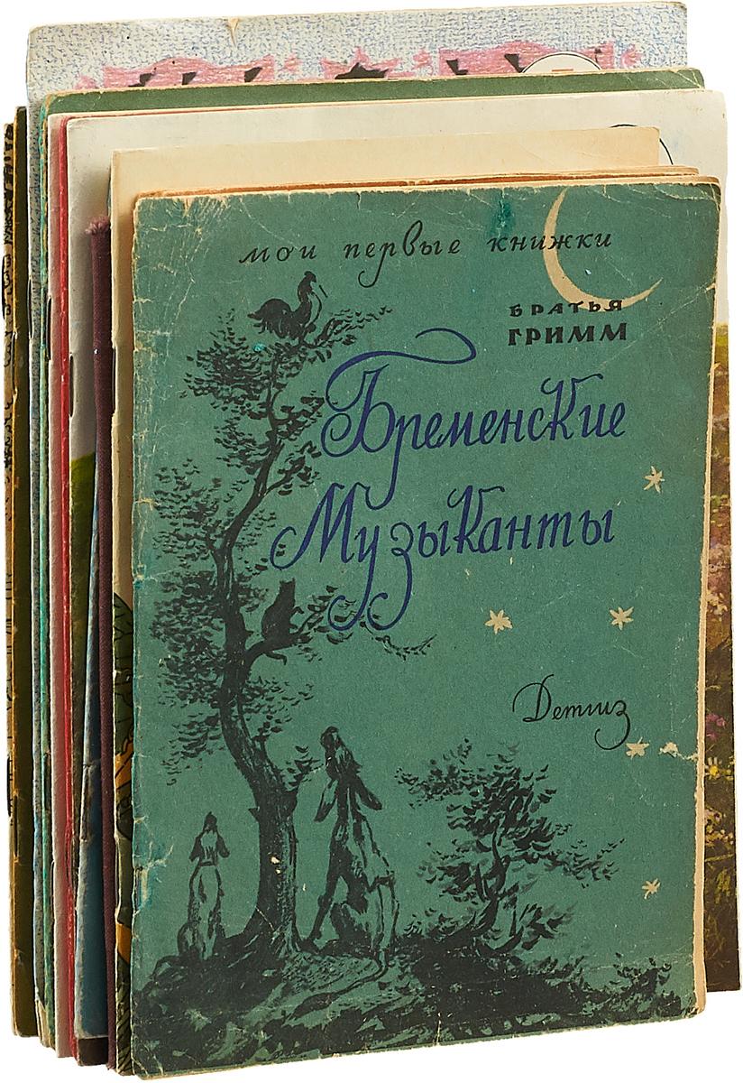 Серия Мои первые книжки (комплект из 16 книг) цена