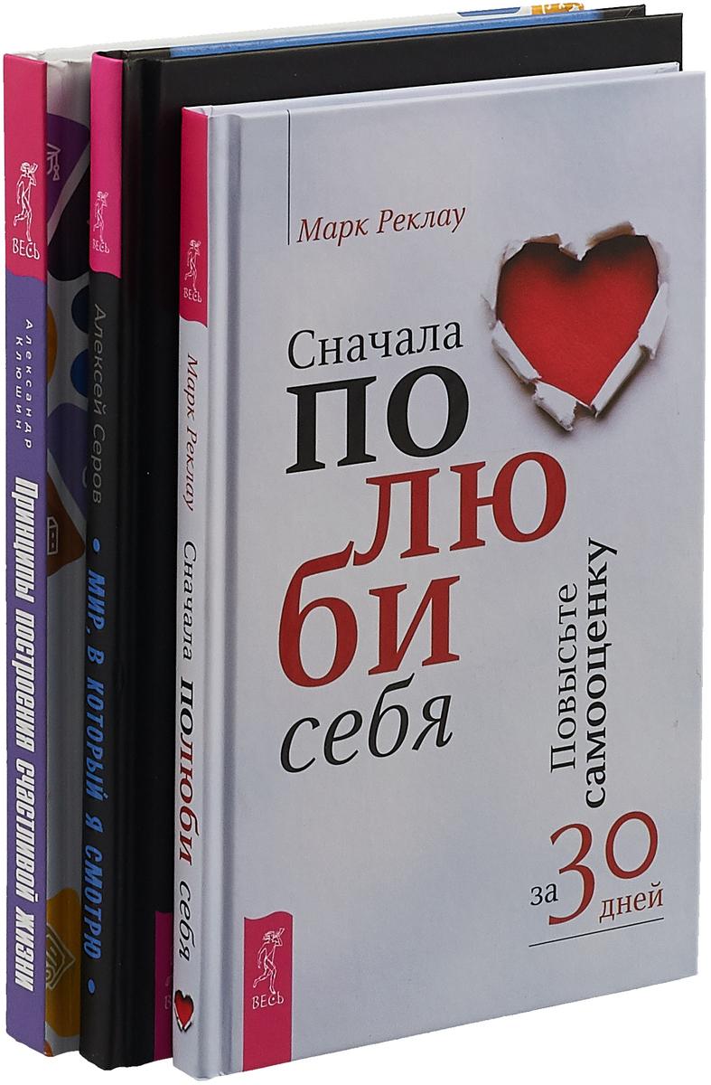 Сначала полюби себя. Мир, в который я смотрю. Принципы построения счастливой жизни (комплект из 3 книг)