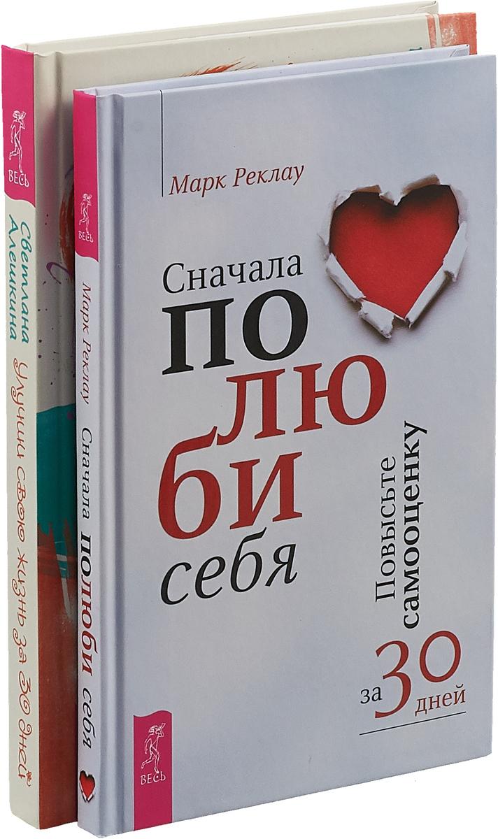 Сначала полюби себя. Улучши свою жизнь за 30 дней (комплект из 2 книг)