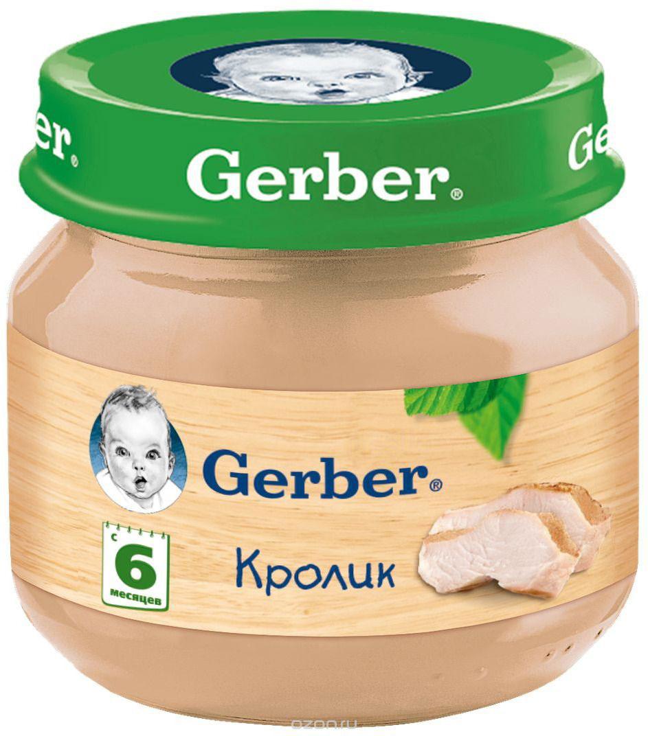 Пюре Консервы мясные кролик для питания детей с 6 месяцев Gerber, 12 шт по 80 г Gerber