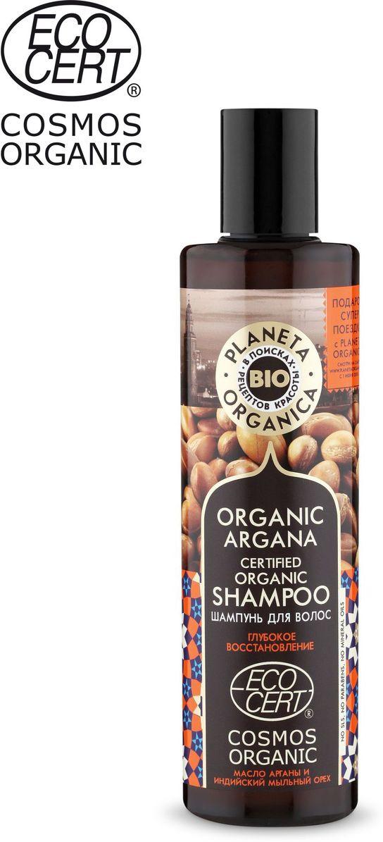 Шампунь для волос Planeta Organica Organic Argana, натуральный, 280 мл cosmebio