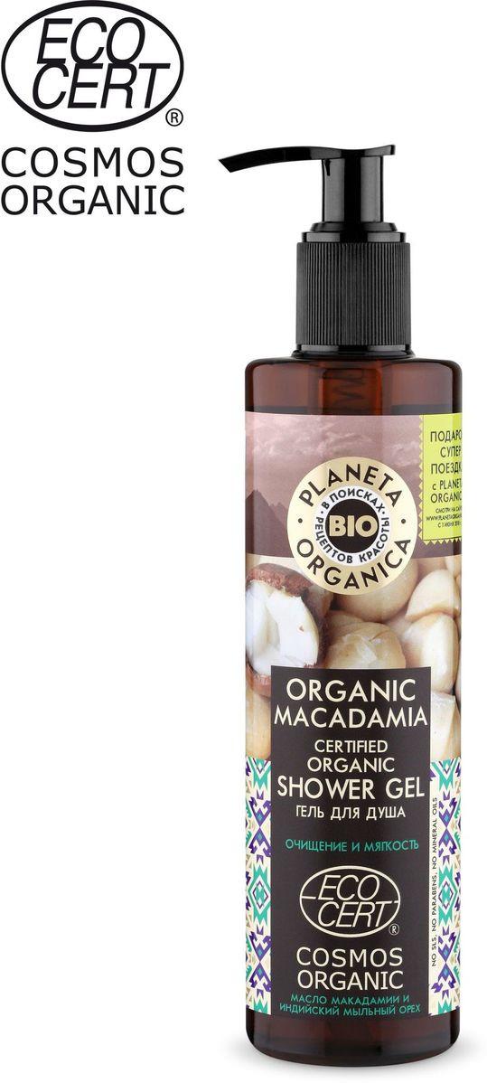 Гель для душа Planeta Organica Organic Macadamia, органический, 280 мл cosmebio
