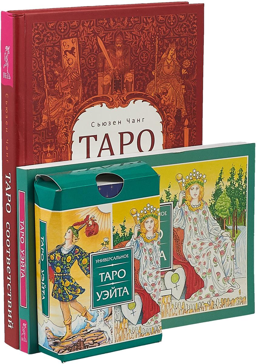 Таро соответствий. Универсальное Таро Уэйта (комплект из 2 книг + 78 карт)