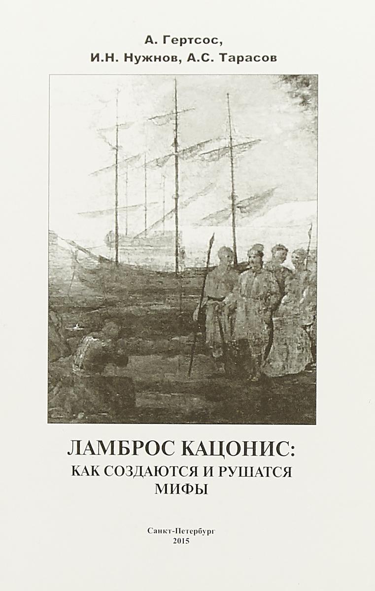 Ламброс Кацонис. Как создаются и рушатся мифы