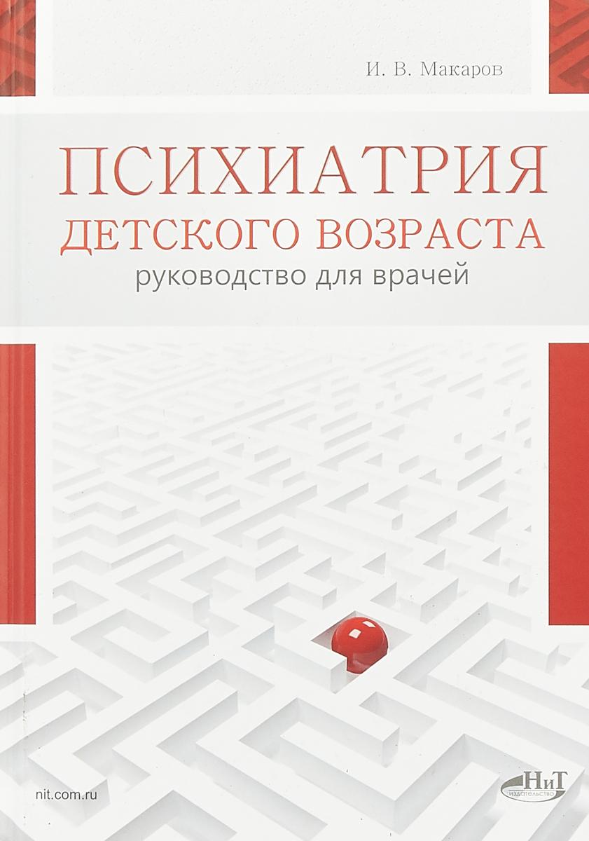 И. В. Макаров Психиатрия детского возраста. Руководство для врачей