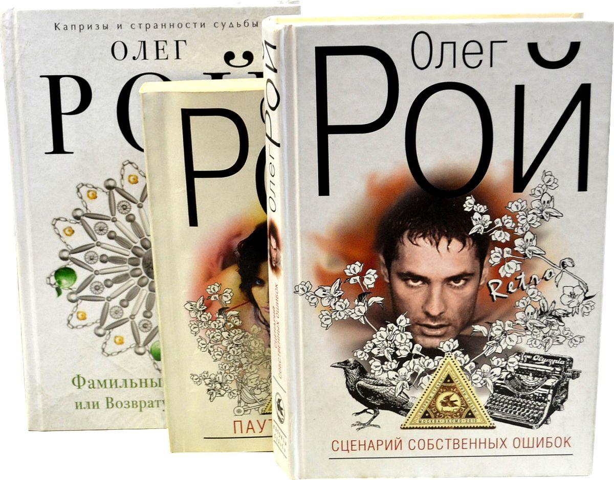 Рой О. Серия Капризы судьбы (комплект из 3 книг) серия зона риска комплект из 23 книг