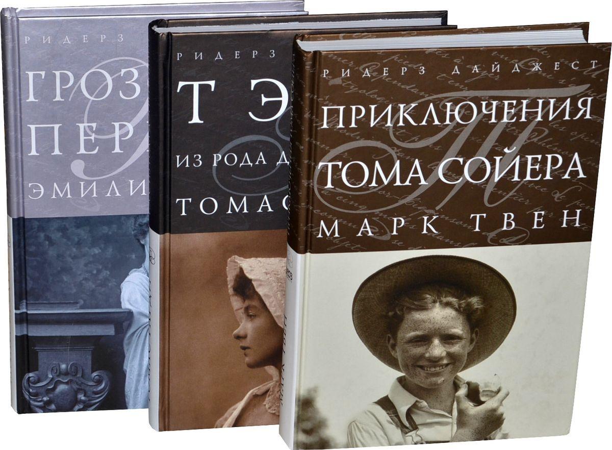 Бронте Э.,Твен М.,Харди Т. Серия Шедевры мировой классики (комплект из 3 книг) серия мировой бестселлер комплект из 16 книг