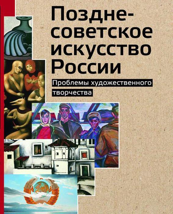 А. Н. Иньшаков Позднесоветское искусство России. Проблемы художественного творчества