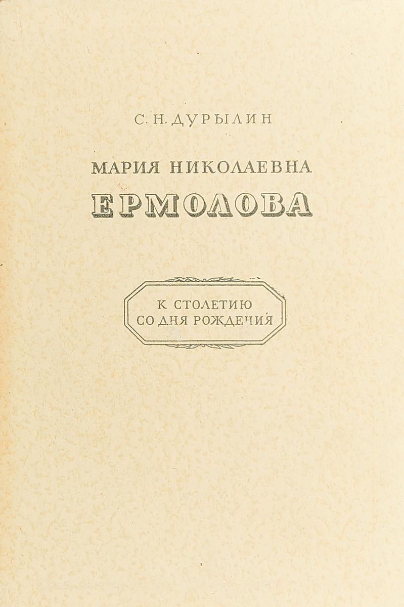 С.Н. Дурылин Мария Николаевна Ермолова. 1853-1928. Очерк жизни и творчества