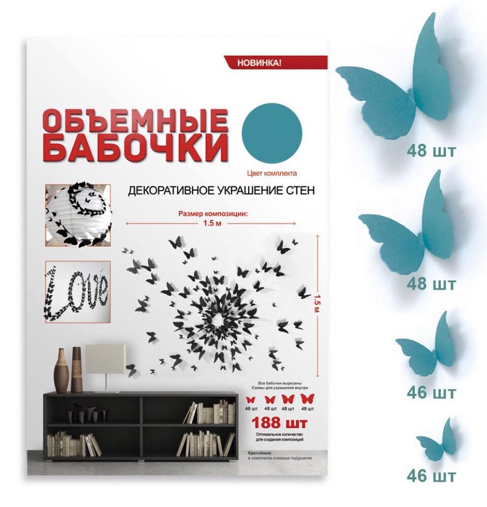 Наклейки Наш интерьер Дизайнерские бабочки 3d декор, 1.1/Тиффани, бирюзовый бабочки из бумаги дизайнерские наш интерьер белое золото 96 шт 3d декор