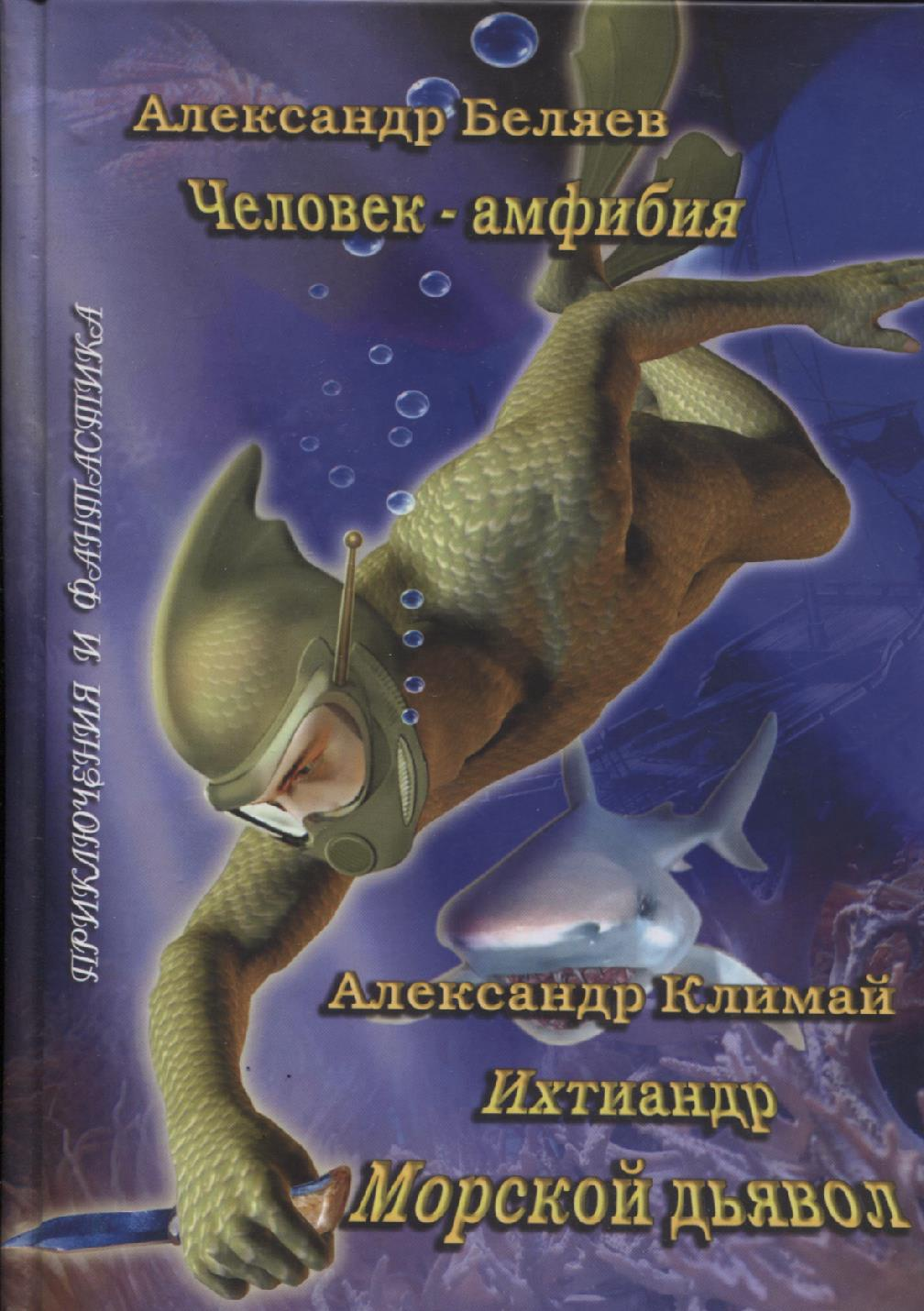 Климай А.П. Человек-амфибия. Ихтиандр. Морской дьявол климай а ихтиандр