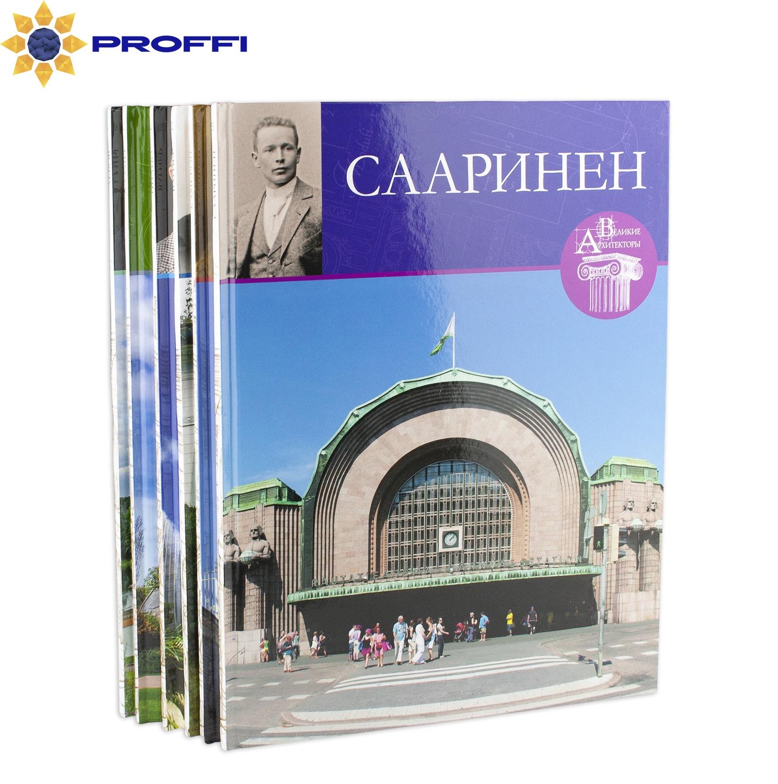 Набор книг Великие архитекторы, 6 шт