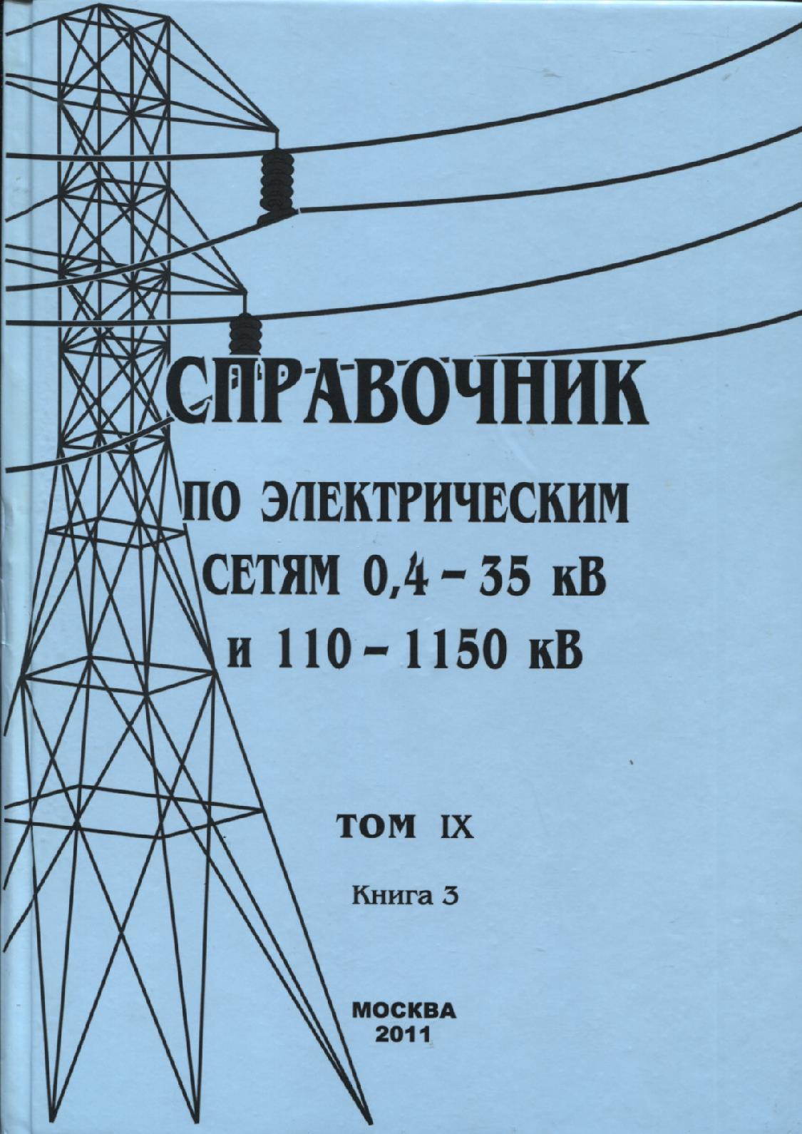Справочник по электрическим сетям 0,4 - 35 кВ и 110 - 1150 кВ. Том 9. Книга 3. асприн р разведчики времени мошенники времени