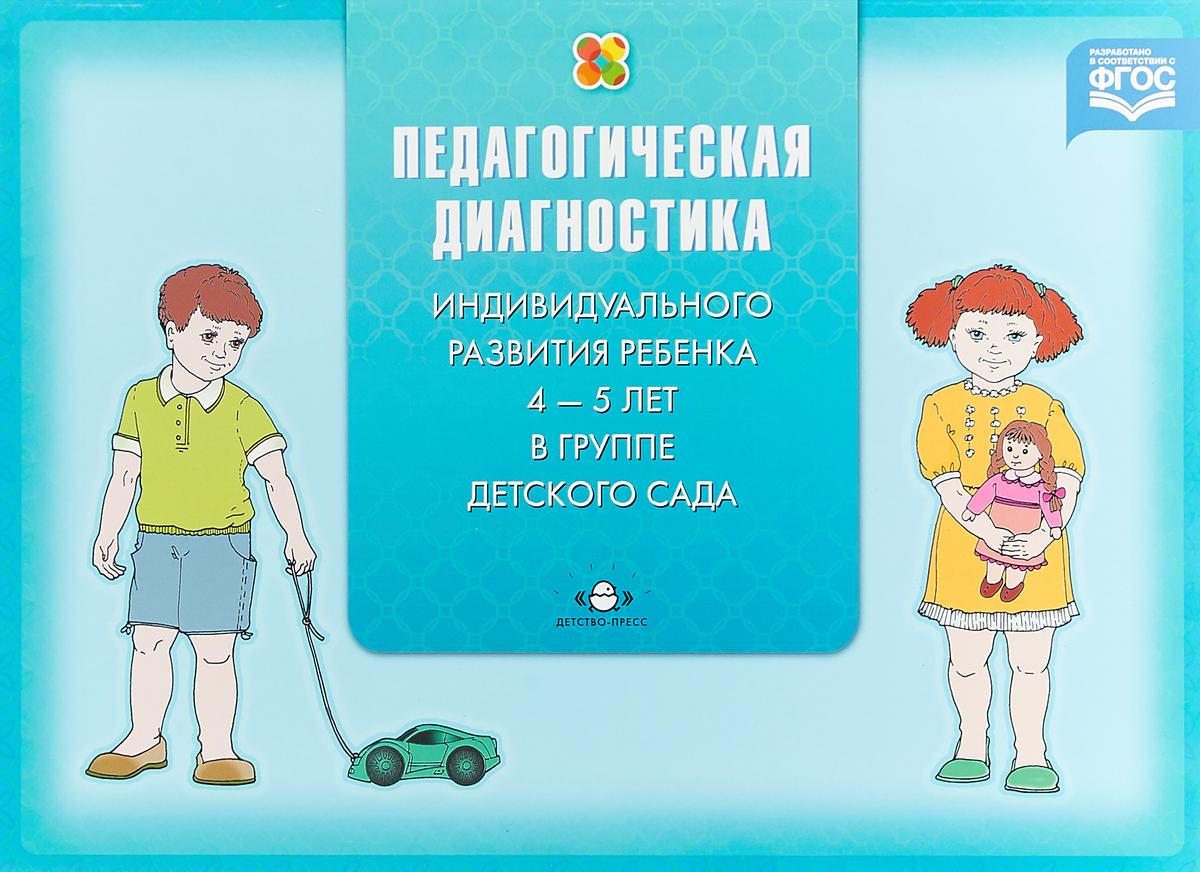 Н. В. Верещагина Педагогическая диагностика индивидуального развития ребенка 4-5 лет в группе детского сада