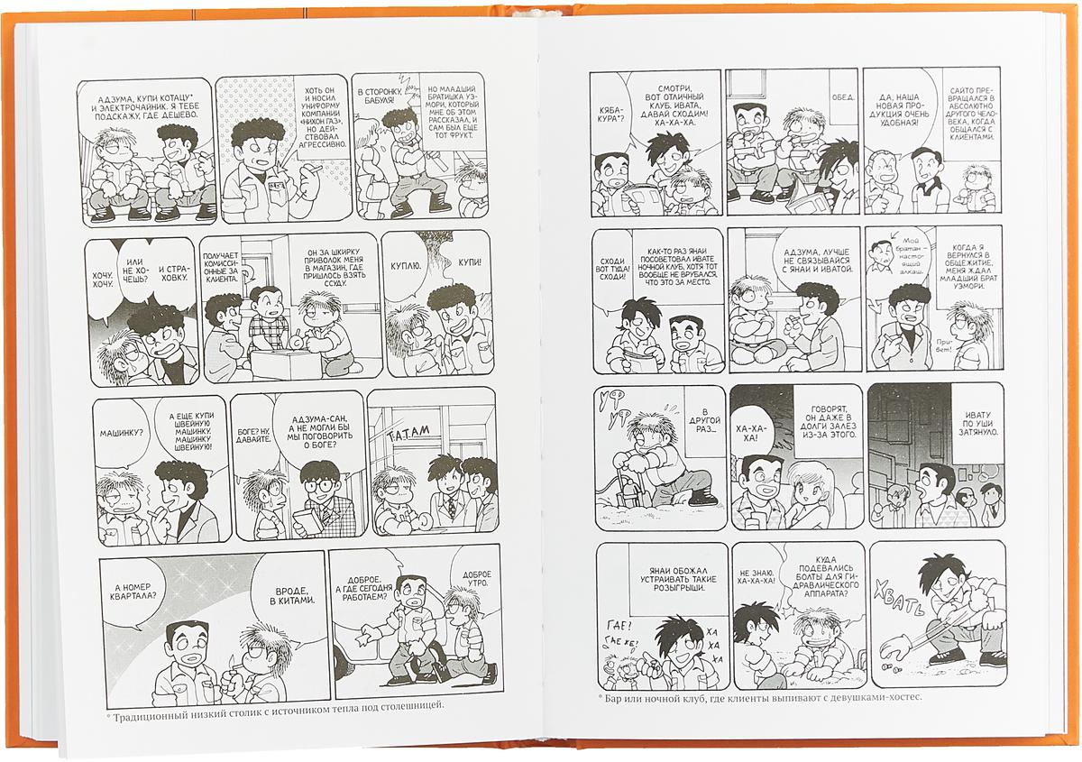 Дневник моих исчезновений В ноябре 1989 года Хидэо Адзума, уже...